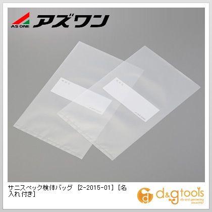 アズワン サニスペック検体バッグ [名入れ付き] (2-2015-01) 1ケース(50枚/袋×20袋)