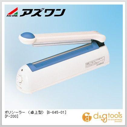 アズワン ポリシーラー(卓上型) [P-200] 72×310×117mm 6-645-01