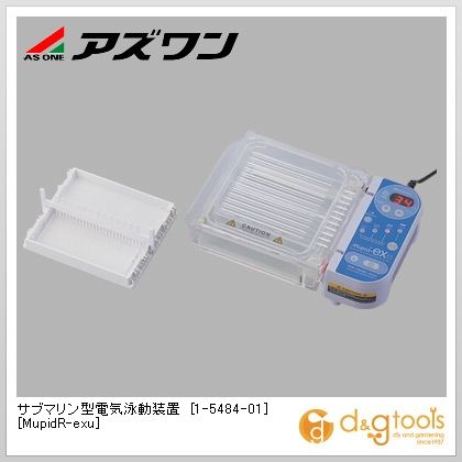 アズワン サブマリン型電気泳動装置 [MupidR-exu] 183×59.5×56/130×59.5×16.5mm 1-5484-01