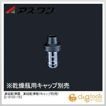 ※法人専用品※アズワン 凍結乾燥器凍結乾燥瓶(キャップ別売) 120ml 2-8102-15