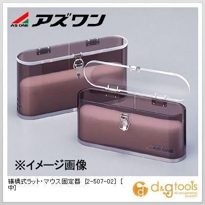 アズワン 礒橋式ラット・マウス固定器 [中] (2-507-02)