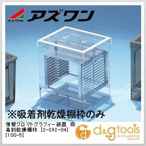 アズワン 薄層クロマトグラフィー装置 吸着剤乾燥棚枠 [100-5]  2-282-04