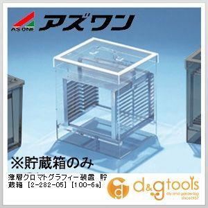 アズワン 薄層クロマトグラフィー装置 貯蔵箱 [100-6a]  2-282-05