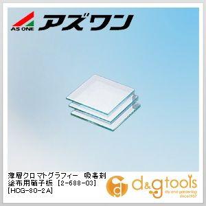 アズワン 薄層クロマトグラフィー 吸着剤塗布用硝子板 [HCG-80-2A] 100×100 2-688-03 1組(10枚)
