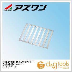 アズワン 送風定温乾燥器(堅牢タイプ)予備棚板FC-2000  1-5197-12
