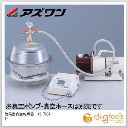 ※法人専用品※アズワン 簡易型真空乾燥器 2-7837-11