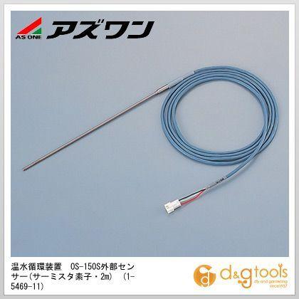 アズワン 温水循環装置 OS-150S外部センサー(サーミスタ素子・ 2m) (1-5469-11)