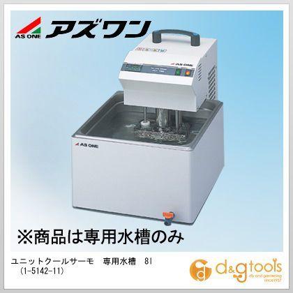 アズワン ユニットクールサーモ 専用水槽 8l (1-5142-11)