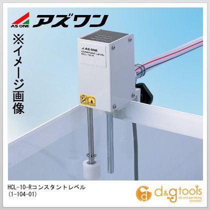 アズワン HCL-10-Rコンスタントレベル (1-104-01)