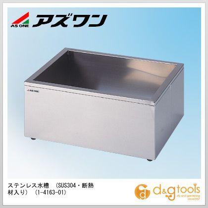 アズワン ステンレス水槽(SUS304・断熱材入り)  1-4163-01