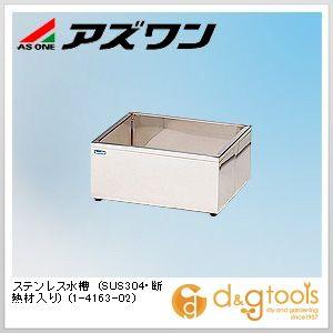 アズワン ステンレス水槽(SUS304・断熱材入り)  1-4163-02