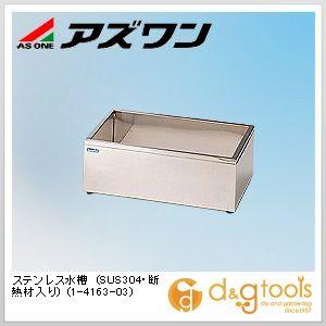 アズワン ステンレス水槽 (SUS304・ 断熱材入り) (1-4163-03)