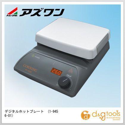 アズワン デジタルホットプレート (1-9456-01)