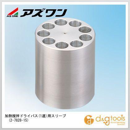 アズワン 加熱撹拌ドライバス(1連)用スリーブ (2-7828-15)