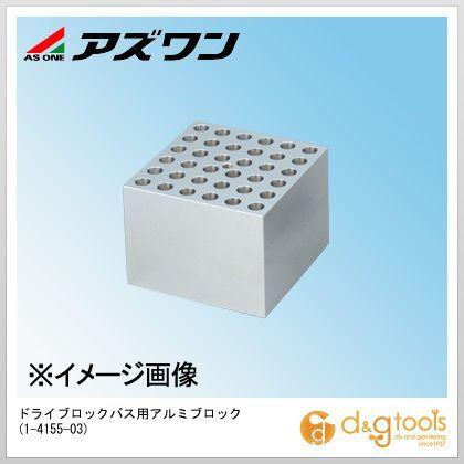 アズワン ドライブロックバス用アルミブロック (1-4155-03)