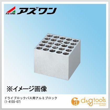 アズワン ドライブロックバス用アルミブロック (1-4155-07)