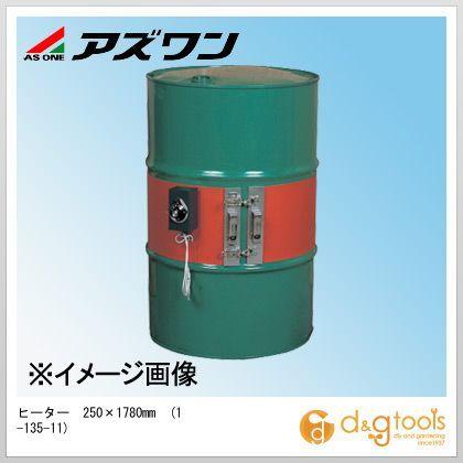 アズワン ヒーター 250×1780mm 250×1780mm (1-135-11)