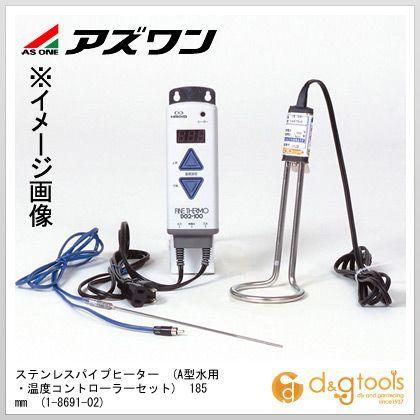 【本物新品保証】 (A型水用・ (1-8691-02):DIY ONLINE アズワン 185mm 温度コントローラーセット) SHOP FACTORY ステンレスパイプヒーター-研究・実験用品