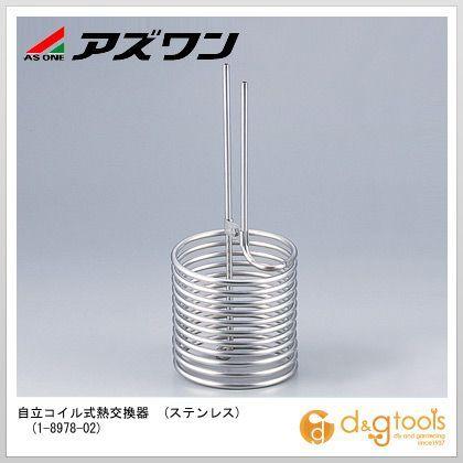 アズワン 自立コイル式熱交換器 (ステンレス) (1-8978-02)