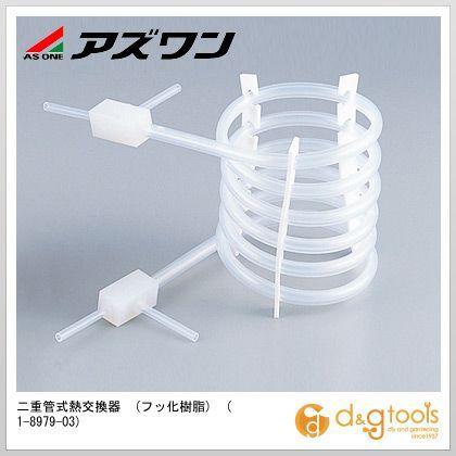 アズワン 二重管式熱交換器 (フッ化樹脂) (1-8979-03)
