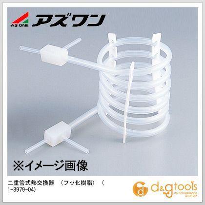 アズワン 二重管式熱交換器 (フッ化樹脂) (1-8979-04)