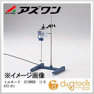 アズワン トルネード STIRRER (1-5472-01)