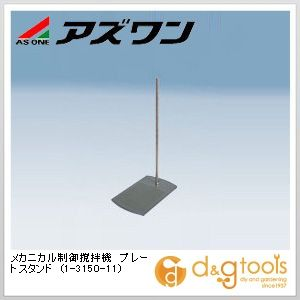 アズワン メカニカル制御撹拌機 プレートスタンド (1-3150-11)