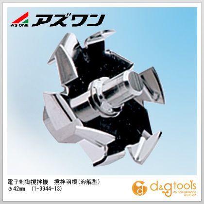 アズワン 電子制御撹拌機 撹拌羽根(溶解型) φ42mm φ42mm (1-9944-13)