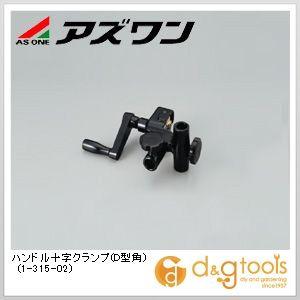 アズワン ハンドル十字クランプ(D型角) (1-315-02)