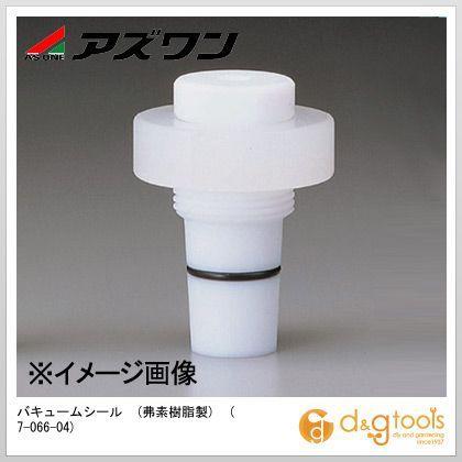 アズワン バキュームシール (弗素樹脂製) (7-066-04)