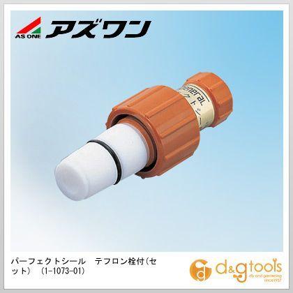 アズワン パーフェクトシール テフロン栓付(セット) (1-1073-01)