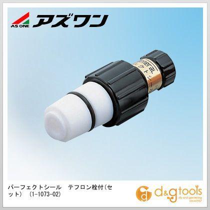 アズワン パーフェクトシール テフロン栓付(セット) (1-1073-02)