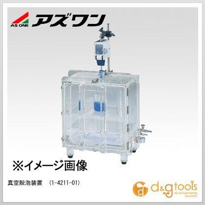 アズワン 真空脱泡装置 (1-4211-01)