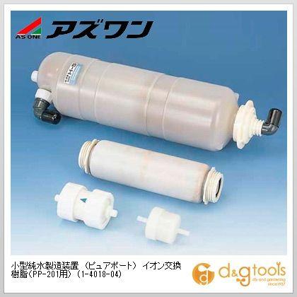アズワン 小型純水製造装置 (ピュアポート) イオン交換樹脂(PP-201用) (1-4018-04)