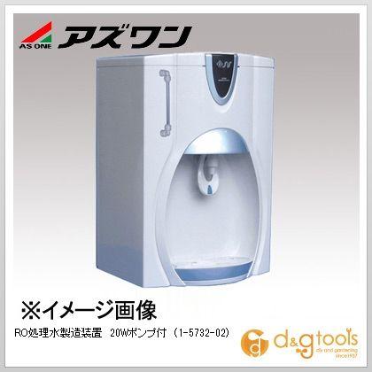 ※法人専用品※アズワン RO処理水製造装置20Wポンプ付 1-5732-02