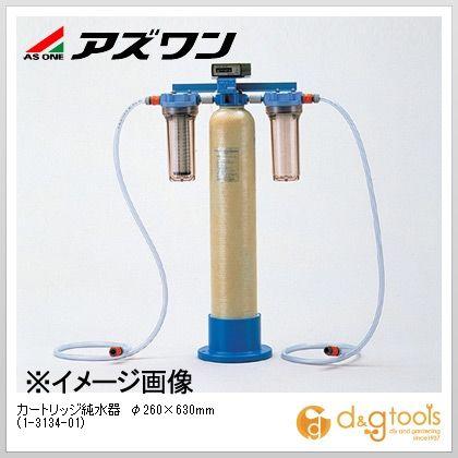 アズワン カートリッジ純水器 φ260×630mm (1-3134-01)