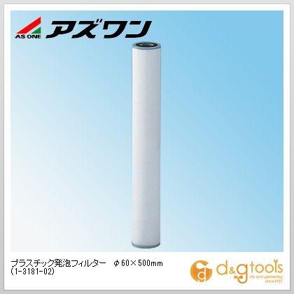 アズワン プラスチック発泡フィルター φ60×500mm (1-3181-02)