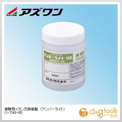 アズワン 実験用イオン交換樹脂 (アンバーライト) (1-7240-05)