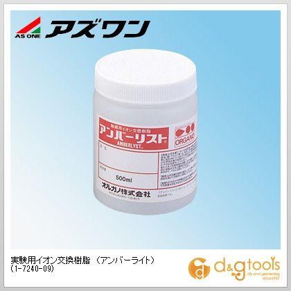 アズワン 実験用イオン交換樹脂 (アンバーライト) (1-7240-09)