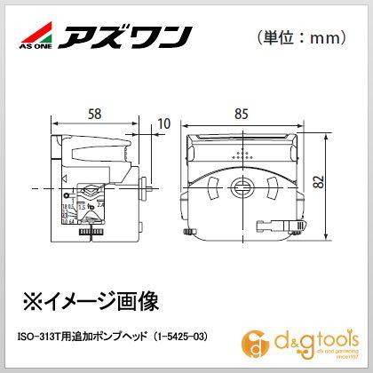 アズワン ISO-313T用追加ポンプヘッド (1-5425-03)
