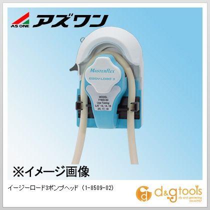 (1-8509-02) アズワンアズワン イージーロード3ポンプヘッド (1-8509-02), 三重みどりの里:c5e20cfe --- officewill.xsrv.jp