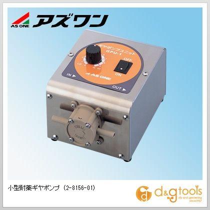 アズワン 小型耐薬ギヤポンプ (2-8156-01)