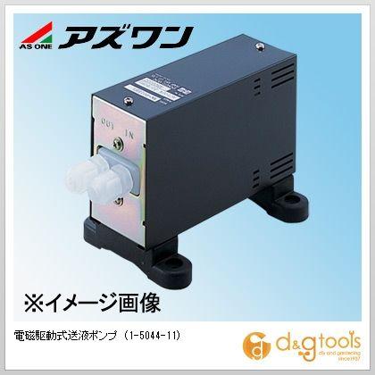 アズワン 電磁駆動式送液ポンプ (1-5044-11)