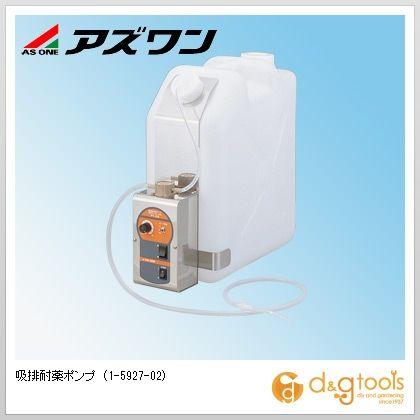 アズワン 吸排耐薬ポンプ (1-5927-02)