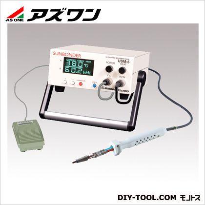 アズワン 超音波はんだ付け装置  1-6859-21