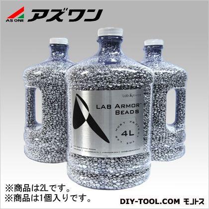 アズワン 熱媒体金属ビーズ 2L (1-7247-01)