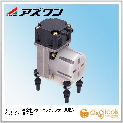 アズワン DCモーター真空ポンプ(コンプレッサー兼用タイプ)  1-5692-03