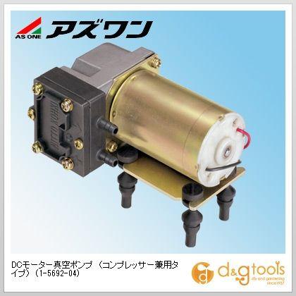 アズワン DCモーター真空ポンプ(コンプレッサー兼用タイプ)  1-5692-04