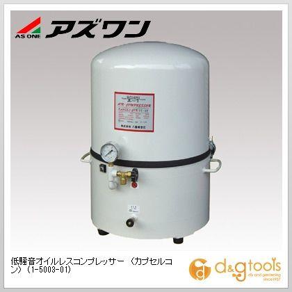 アズワン 低騒音オイルレスコンプレッサー (カプセルコン) (1-5003-01)
