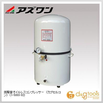アズワン 低騒音オイルレスコンプレッサー (カプセルコン) (1-5003-02)